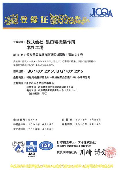 環境マネジメントシステム ISO14001:2015/JIS Q 14001:2015認証取得