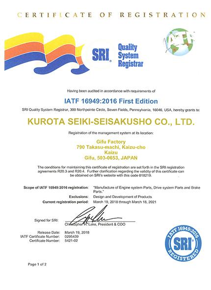 品質マネジメントシステム IATF16949:2016認証取得