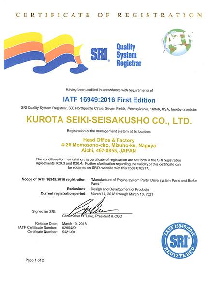 品質マネジメントシステム ISO/TS16949
