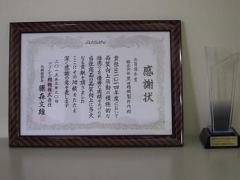 2014年度品質優秀賞 賞状及びトロフィー
